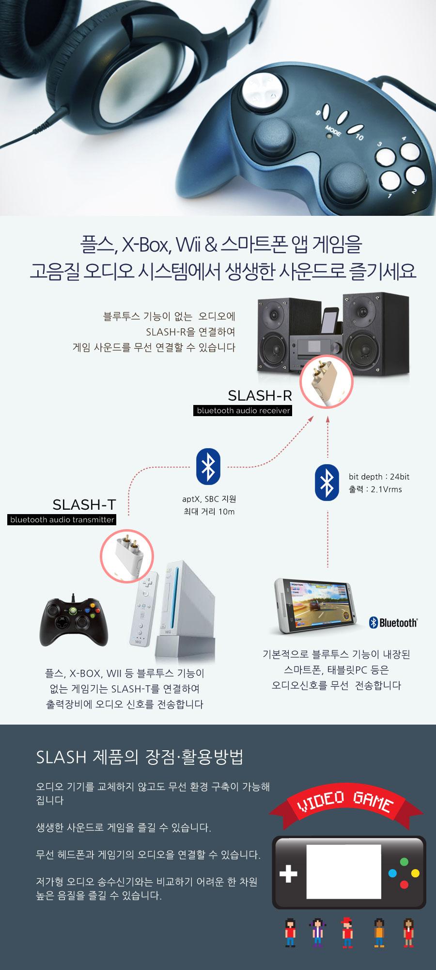 블루투스 오디오 동글 SLASH를 이용하여 생생한 사운드의 게임을 무선으로 즐기기