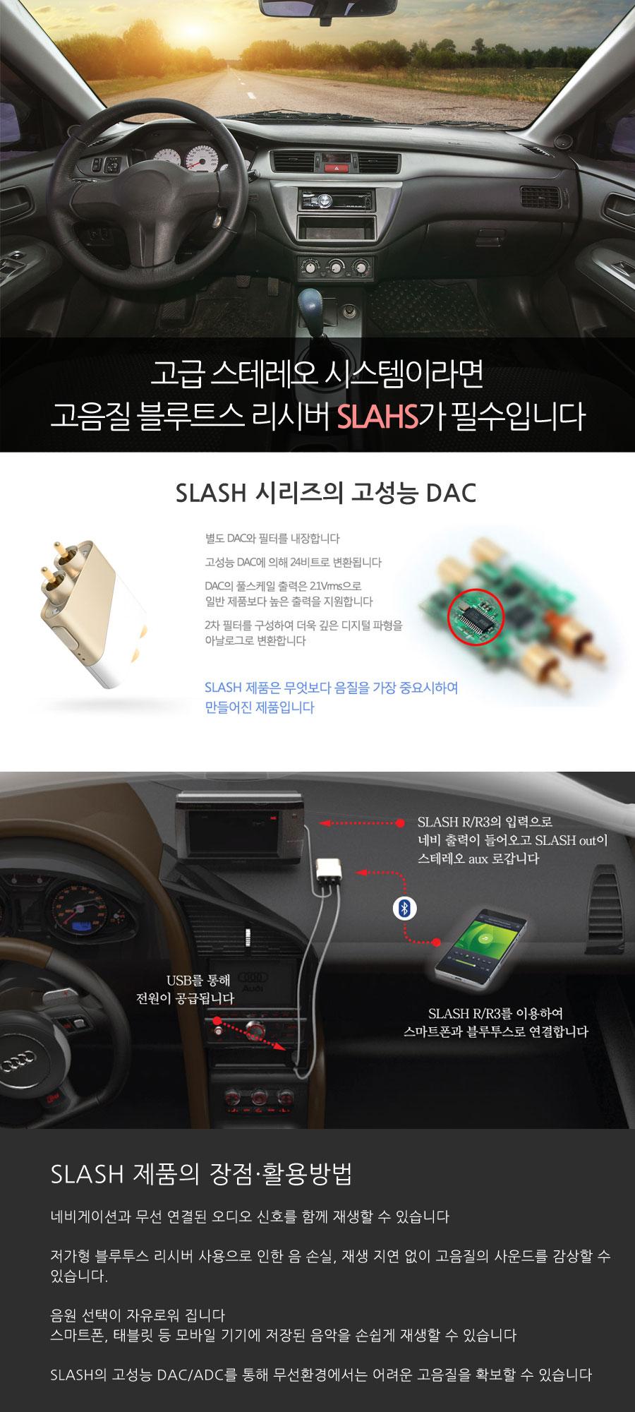 차량용 블루투스 리시버 사용법, SLASH 제품만의 고음질 재생 환경